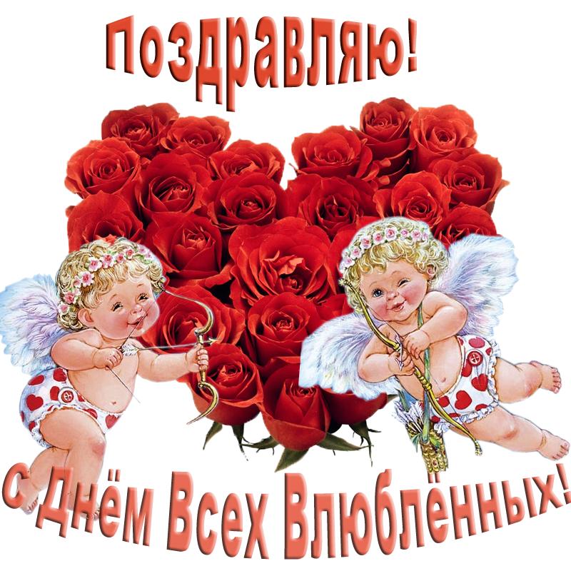 С днем святого валентина открытки другу