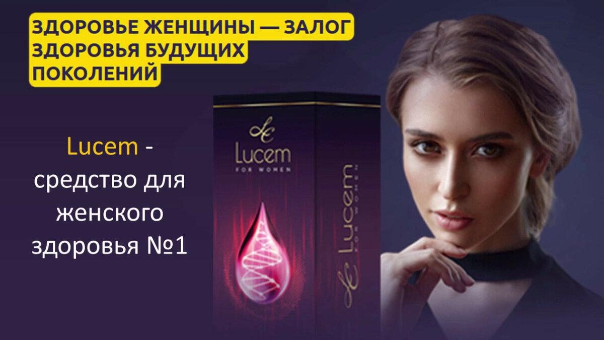 Lucem - для женского здоровья в Таразе