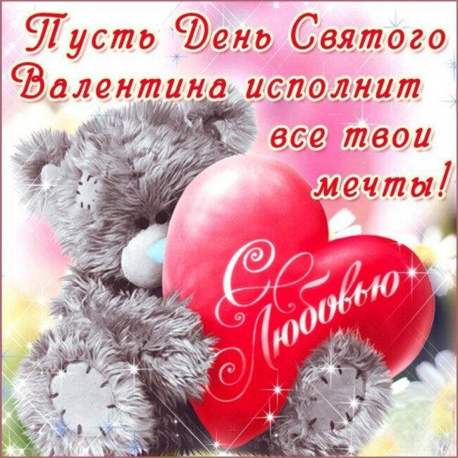 Днем, красивые открытки в днем святого валентина