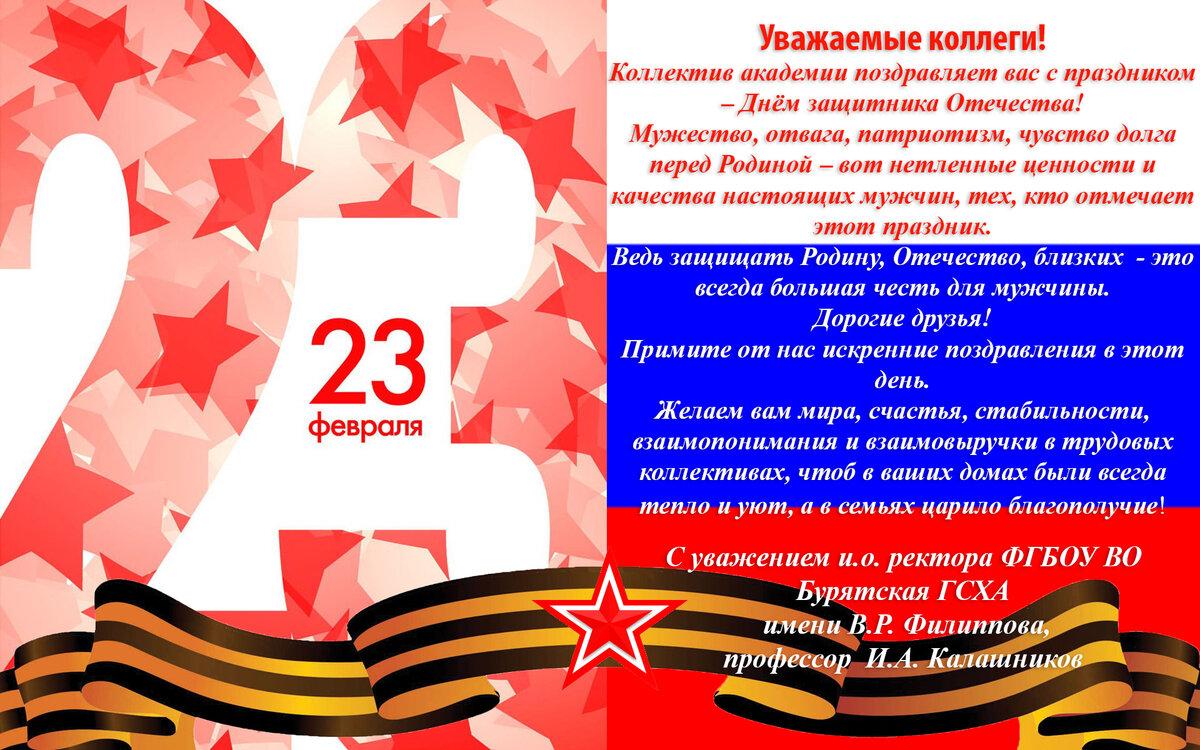 поздравления на день рождения и защитника отечества сначала