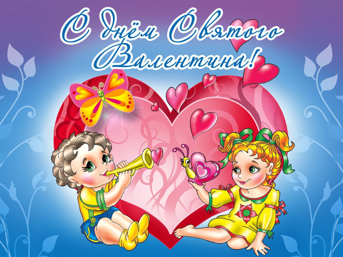 Валентинов день открытки