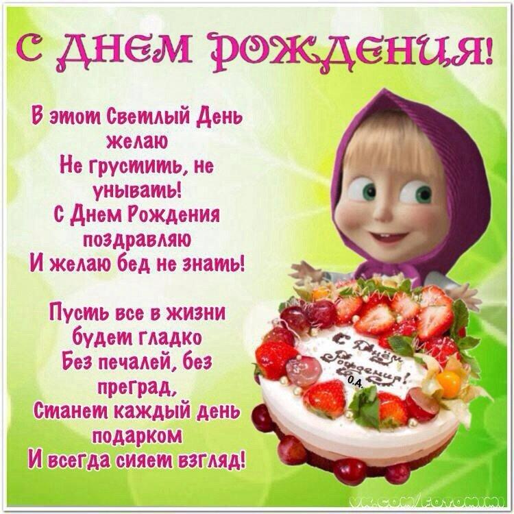 Короткие детские стишки поздравления с днем рождения