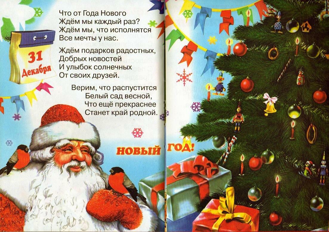 С новым годом стихи для малышей