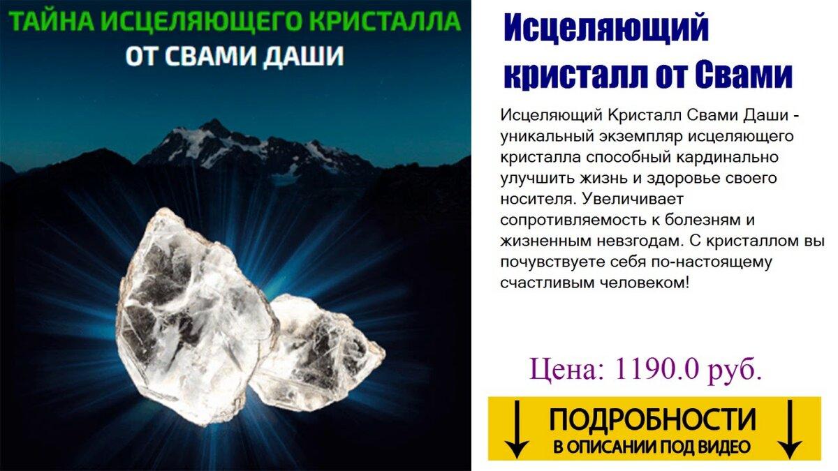 Исцеляющий Кристалл Свами Даши в Днепропетровске