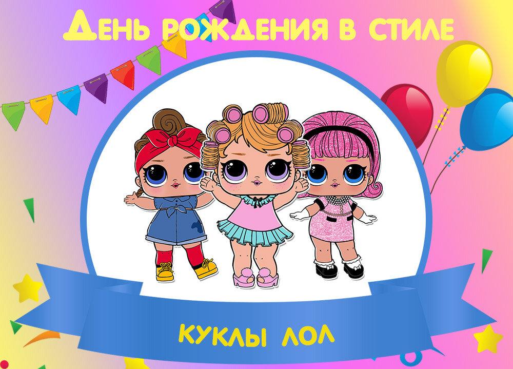 Открытка с днем рождения с куклой лол