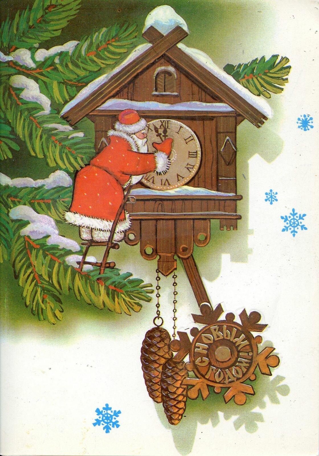 Открытки с дедом морозом и часы