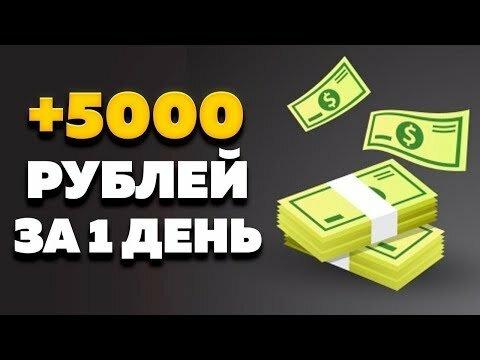 Как заработать деньги в интернете без вложений школьнику видео спорт прогнозы на nba на сегодня