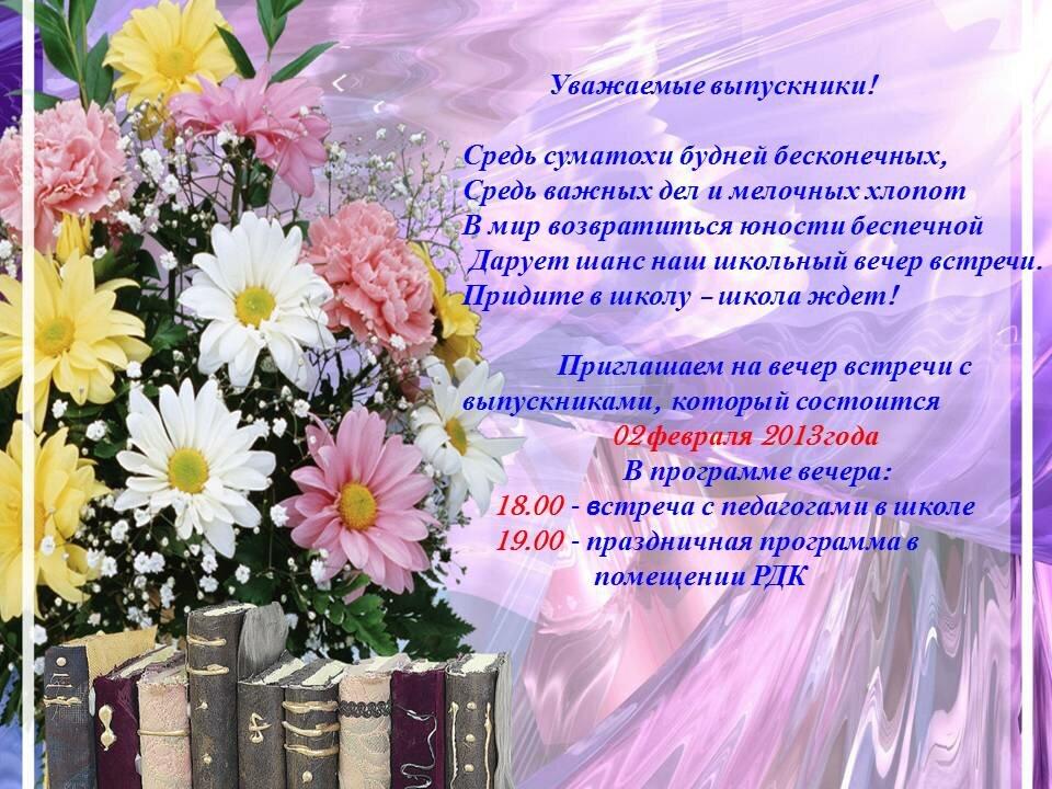 Приглашение открытка на вечер встреч с выпускниками