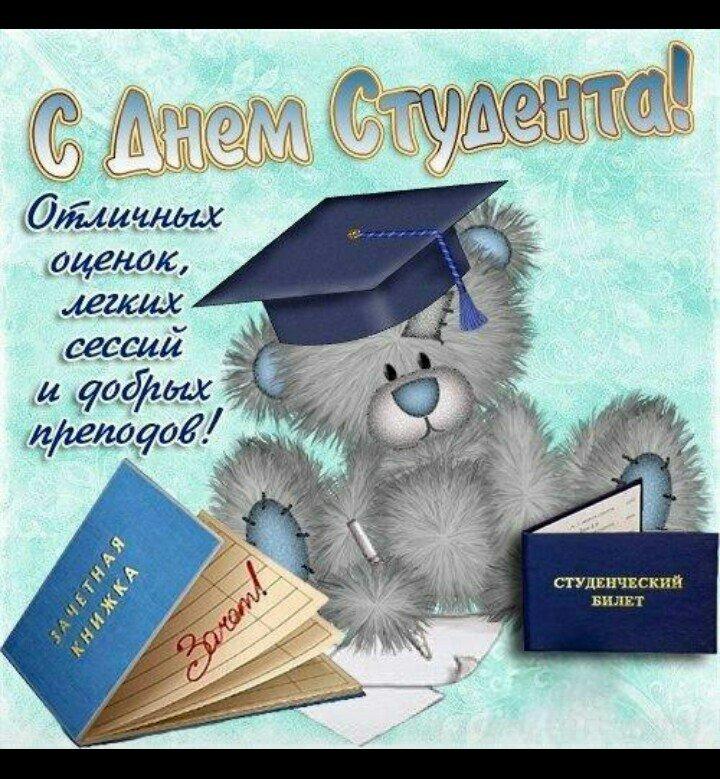 Картинки поздравления ко дню студента