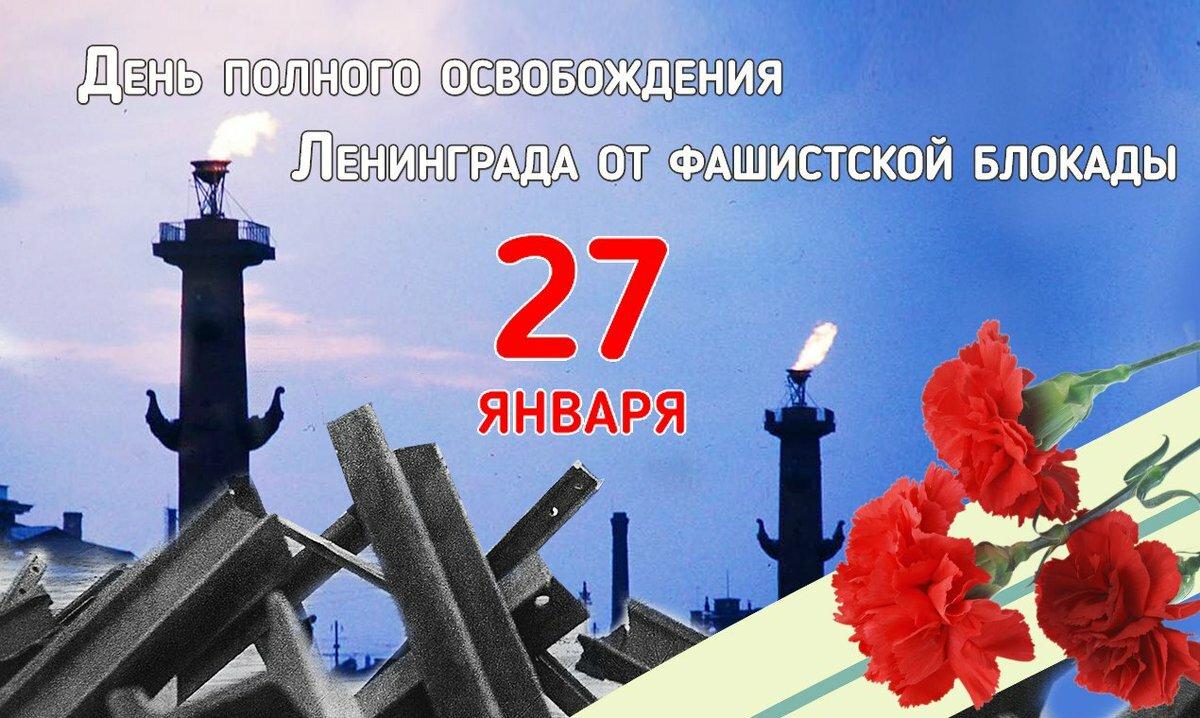 Блокада ленинграда поздравление открытки