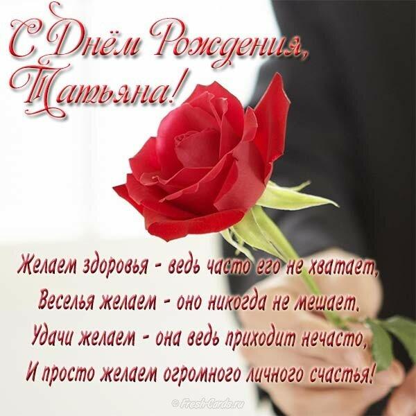 С днем рождения татьяна стихи красивые открытки прикольные, тетрадь дружбы