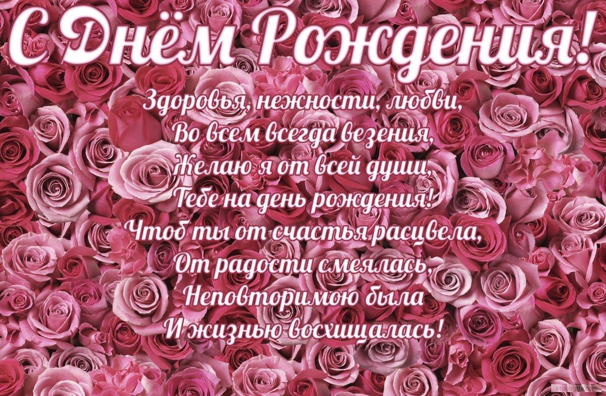 Поздравления, красивые открытки для девушки на день рождения