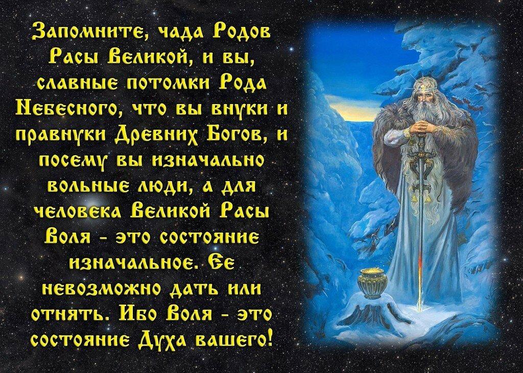 картинки со славянскими богами и выражениями кабинетах разведцентров