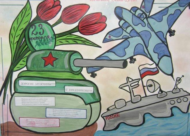 картинки на 23 февраля рисунки открытом море