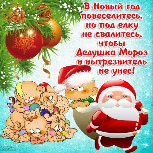 Новогодние шуточные поздравления