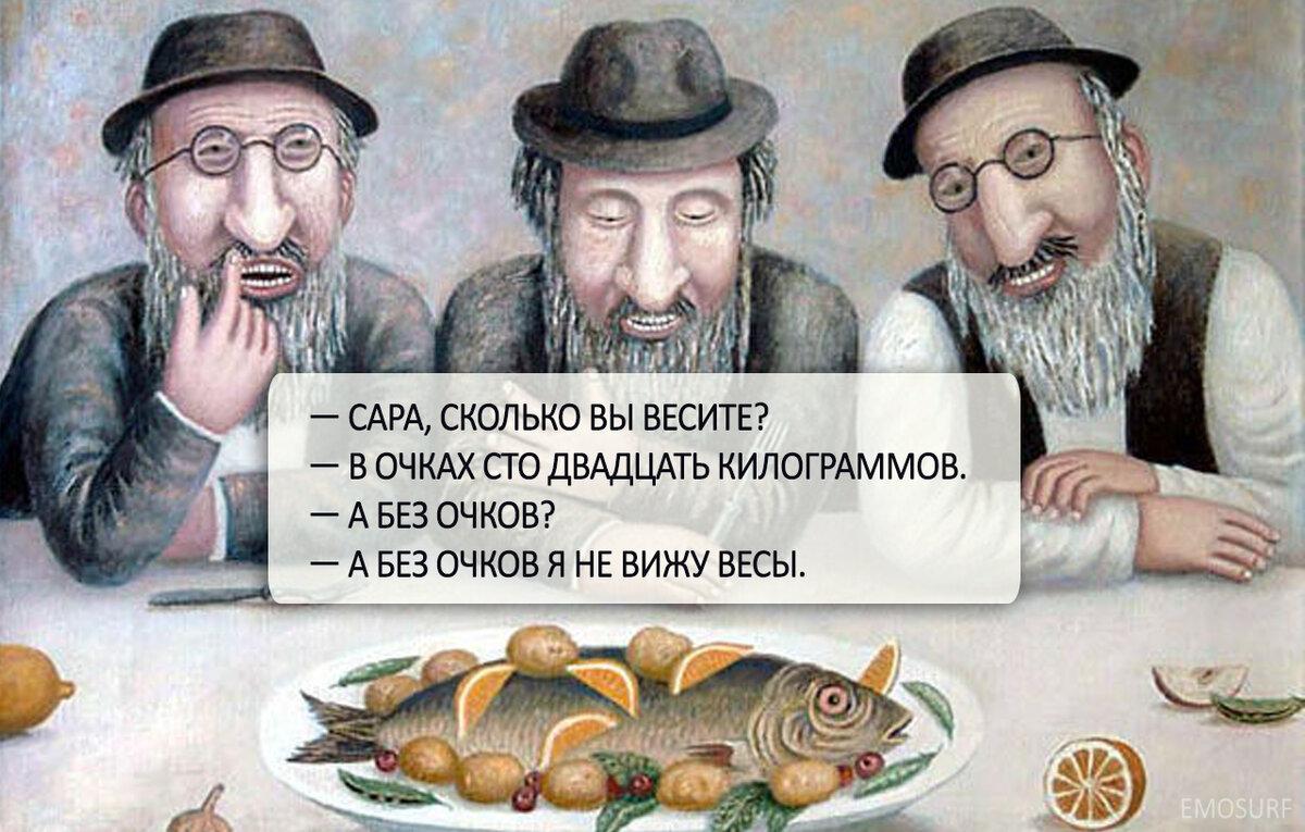 Надписью, смешные картинки про евреев с надписями