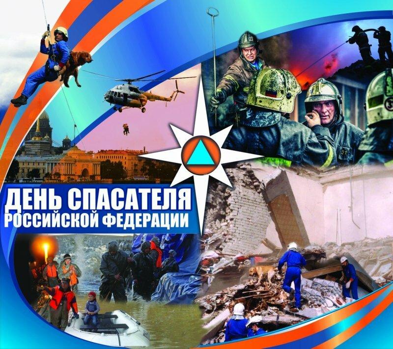 Открытки ко дню спасателя мчс россии девушкам службы спасения