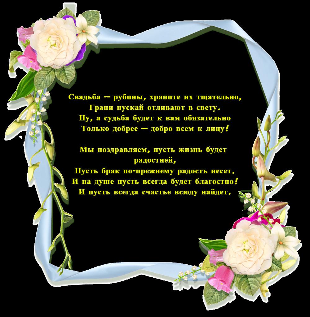 Поздравление на рубиновую свадьбу в стихах прикольные