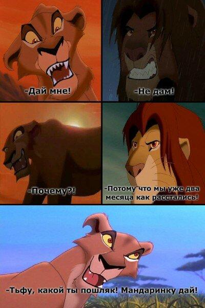 Смешную, приколы король лев в картинках