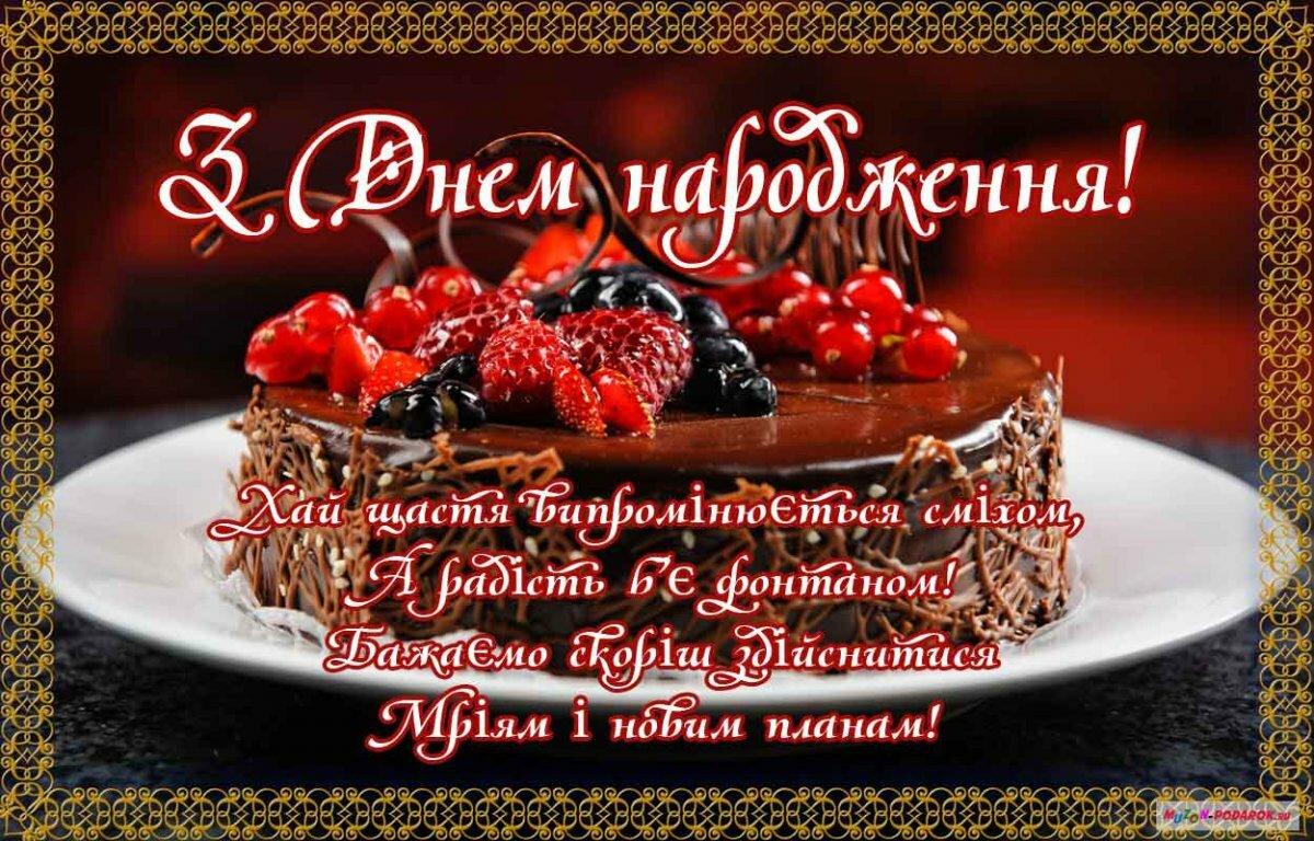 С днем рождения по украински открытка, мобильные картинки родительской