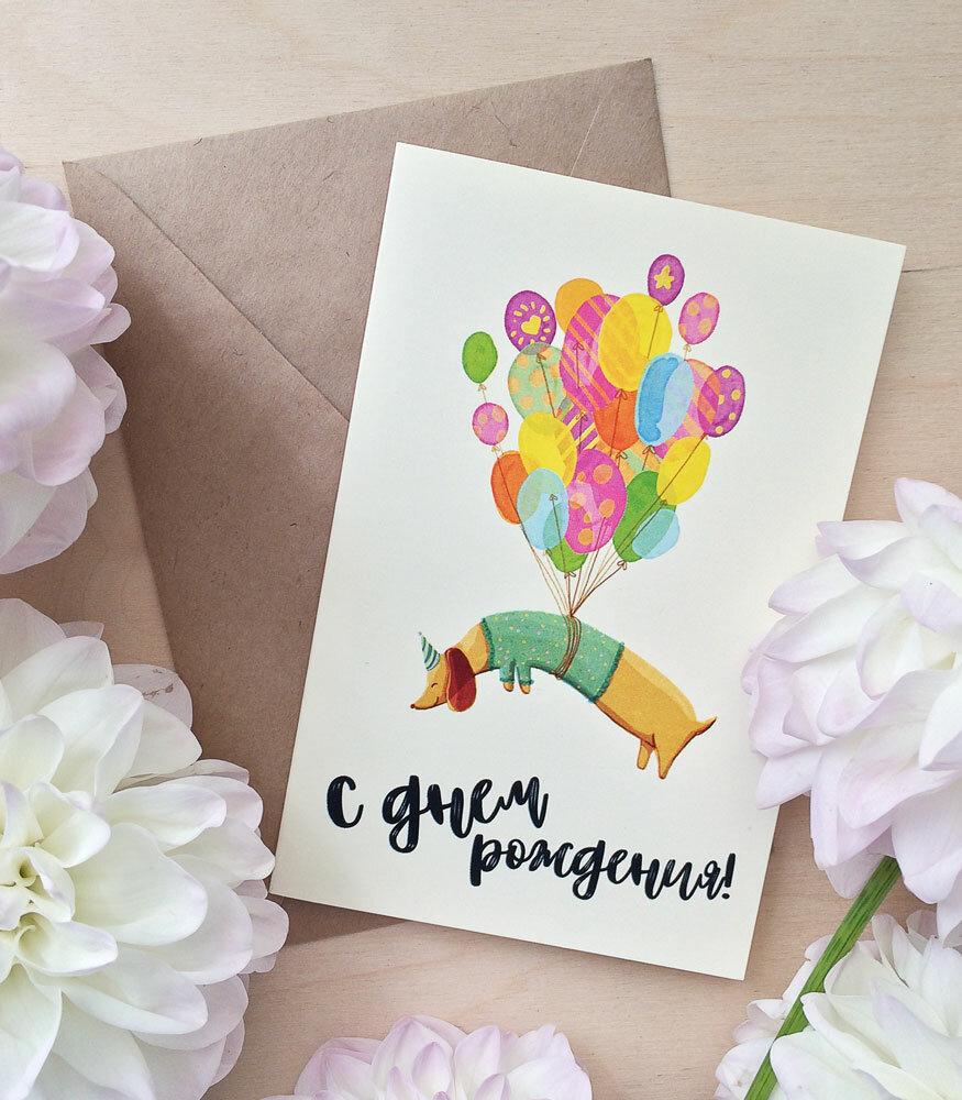 Красивая авторская открытка с днем рождения