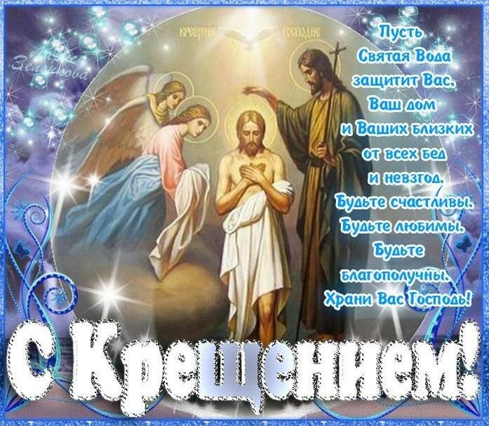 Музыкальная открытка к крещению
