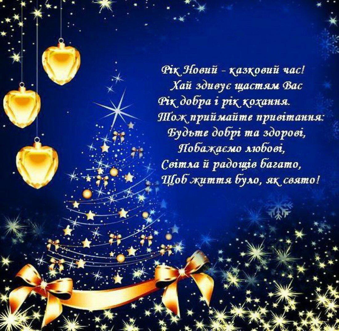 Открытка с новым годом на украинском