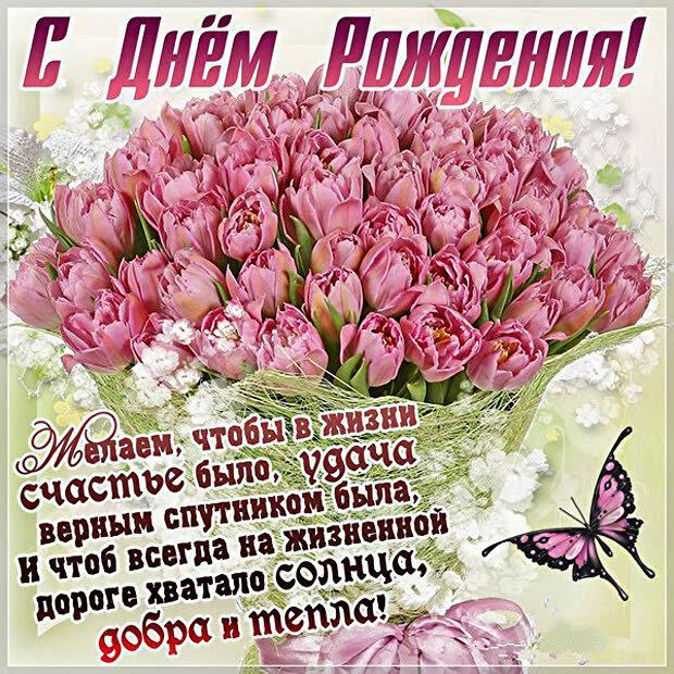 Поздравление с днем рождения с цветами картинки
