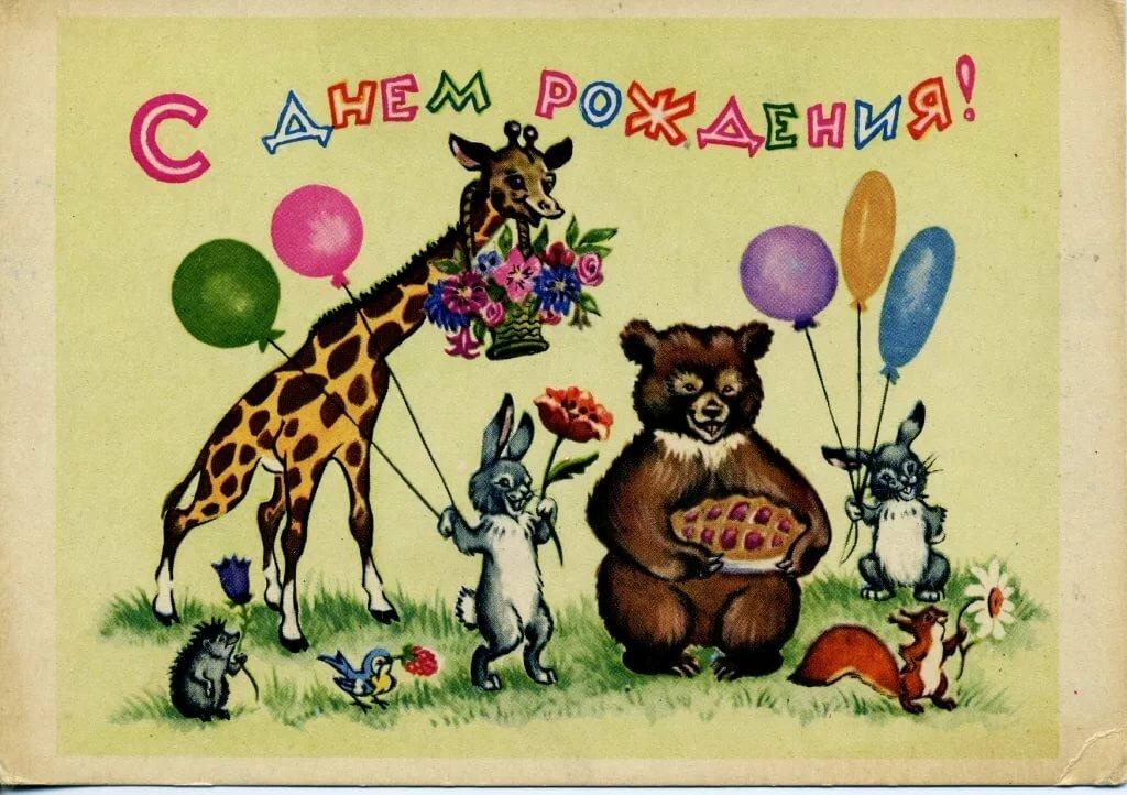 фото открытка с днем рождения ссср только что