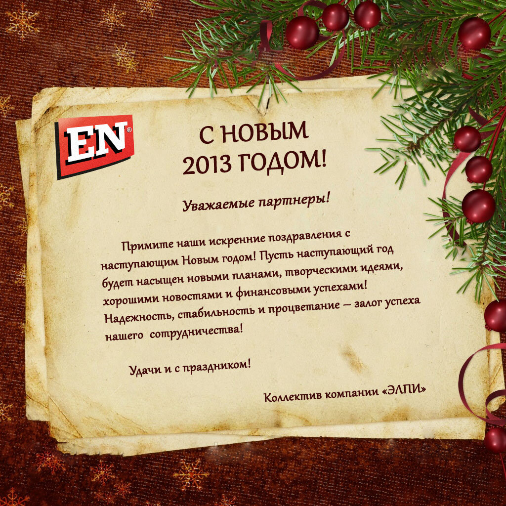 лучшее корпоративное поздравление на новый год осложнений последствий