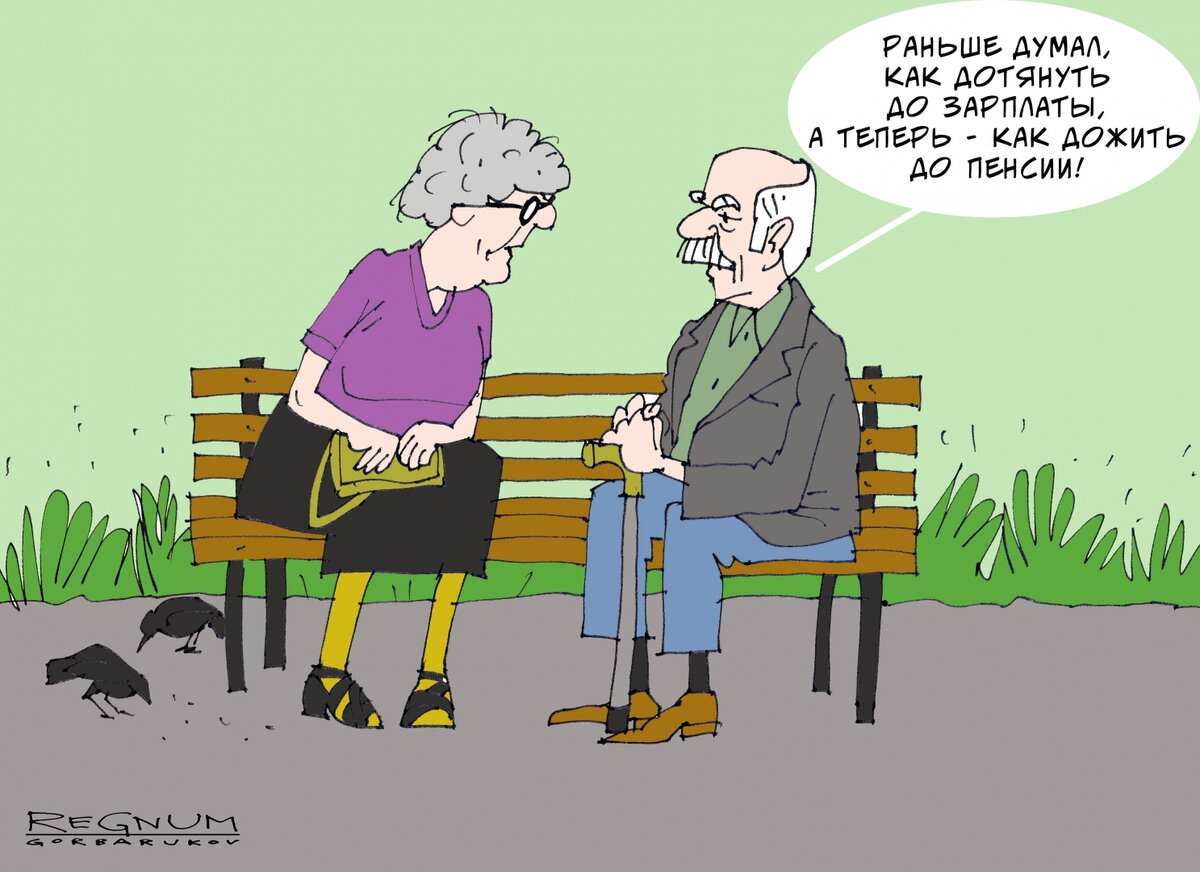 смешные картинки про богатых пенсионеров наше время этой