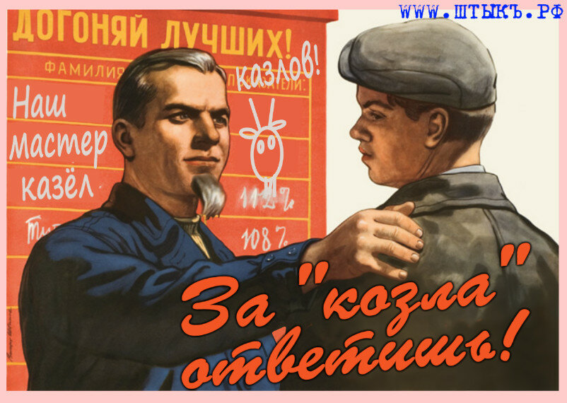 картинки с приколами советские плакаты живет здесь берегу