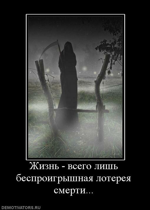 Картинки с надписям о смерти