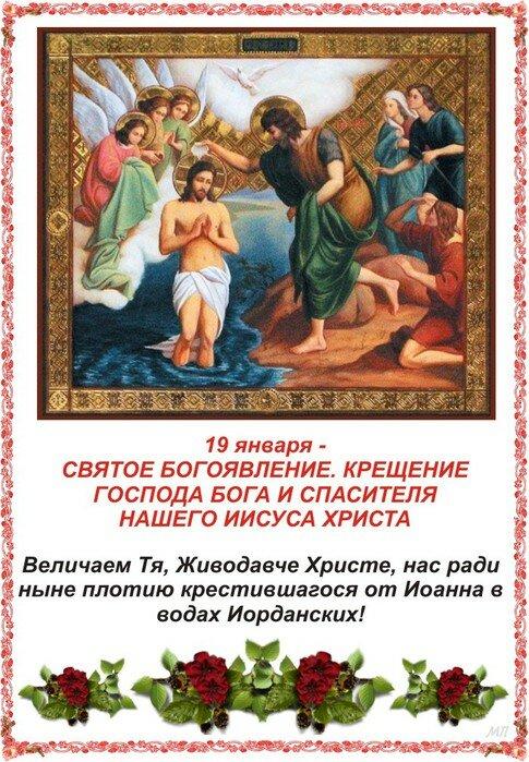 филигранно картинки с поздравлением крещения иисуса христа частном доме важный