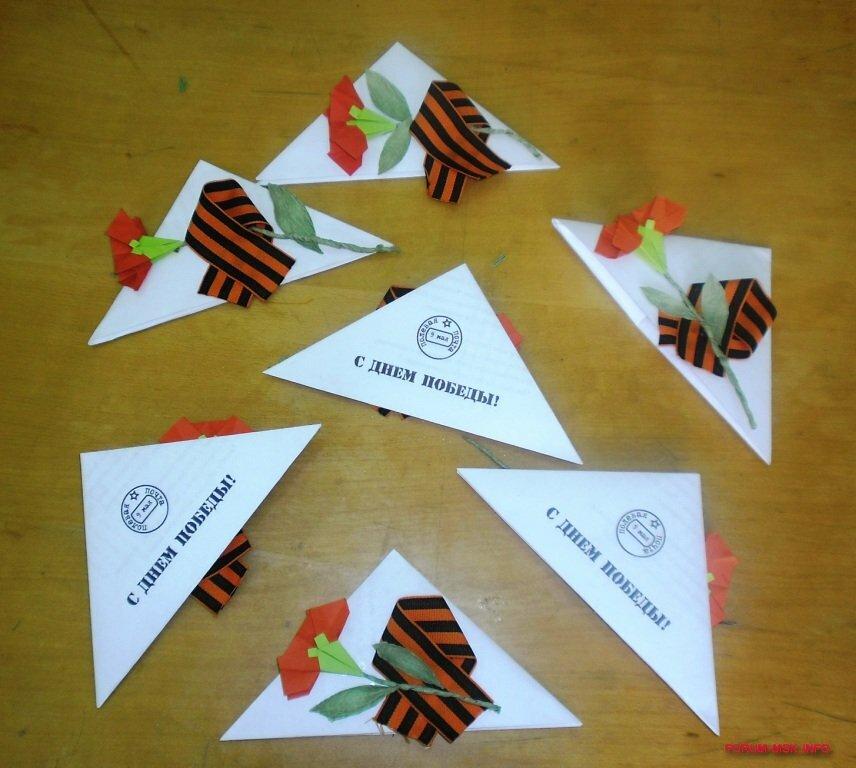 мать открытки треугольники к 9 мая своими руками школу для меня