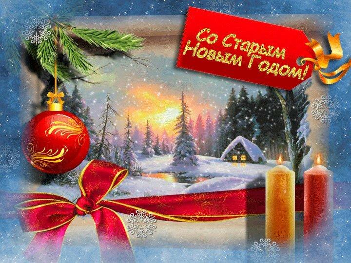 Поздравления со старым новым годом с открытками