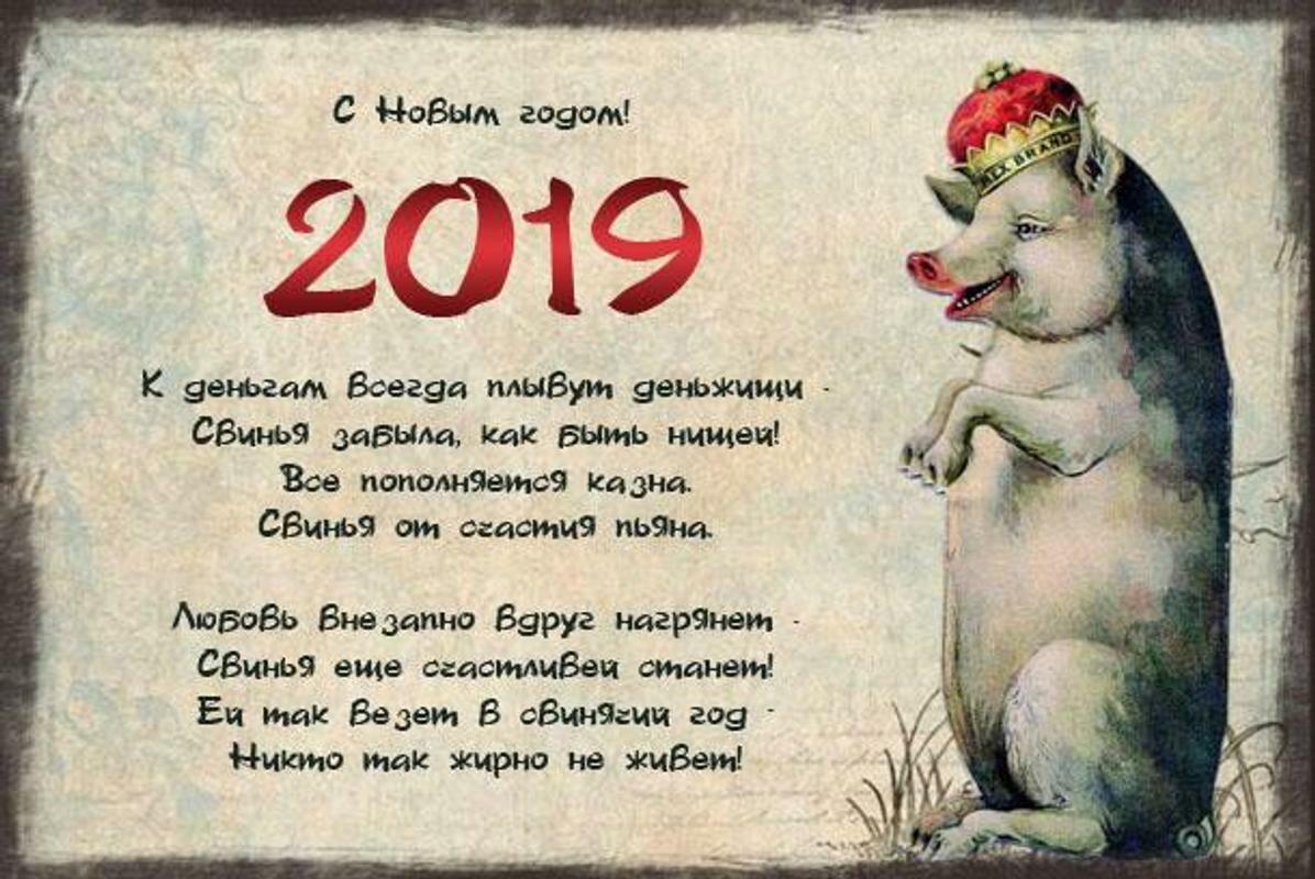 Прикольные поздравления в картинках с новым годом 2019