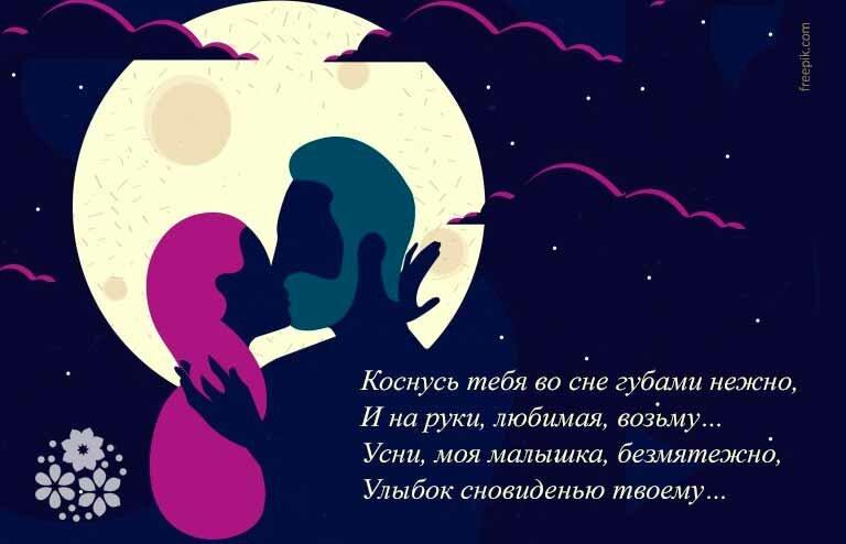 Открытка девушке спокойной ночи любимая моя, фруктами