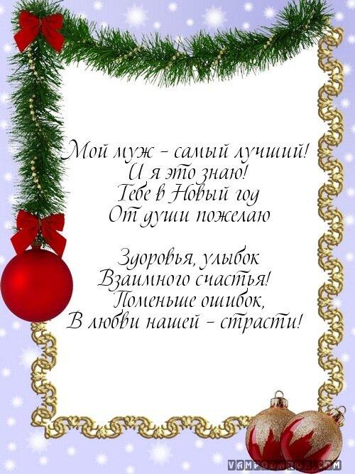 Поздравление с новым годом любимому мужу и