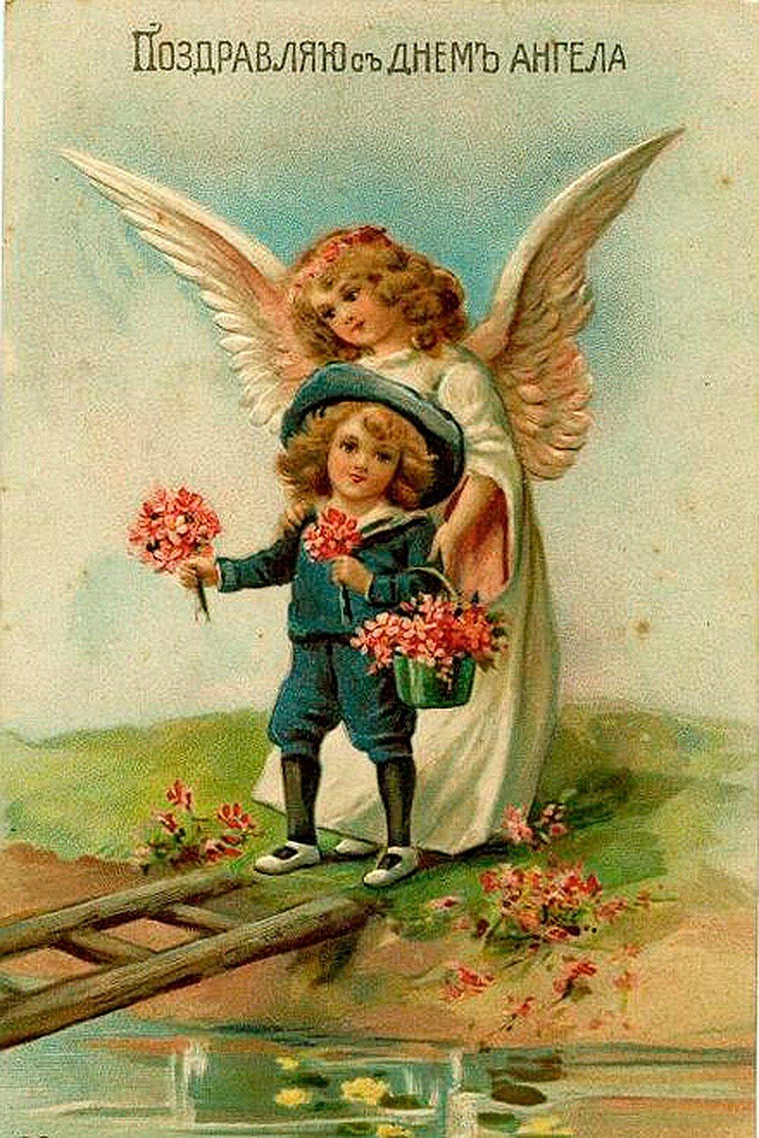 поздравительные открытки с днем ангела старинные актрисы