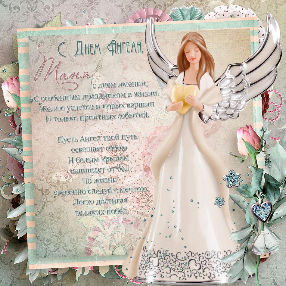 Открытка дню, открытка с днем ангела татьяна своими руками