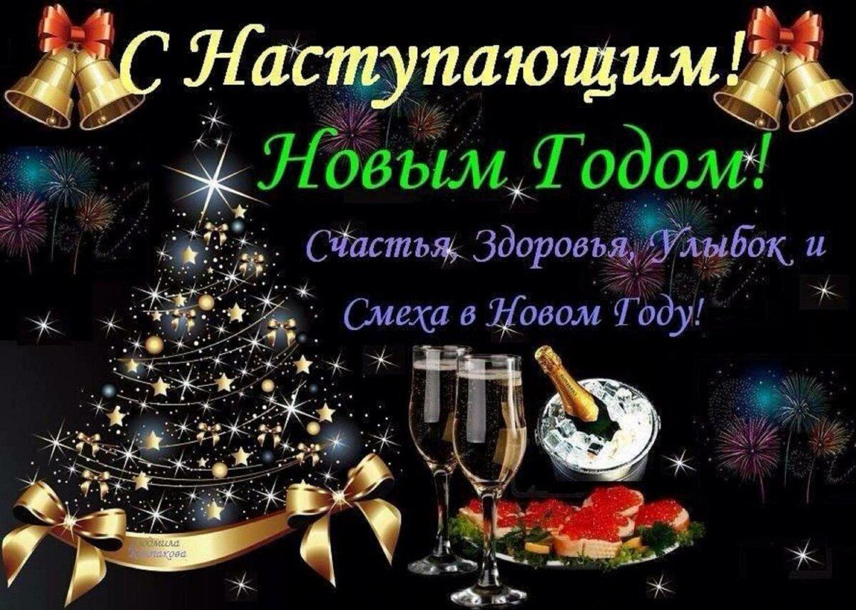 Последний, открытка видео поздравление с наступающим новым годом