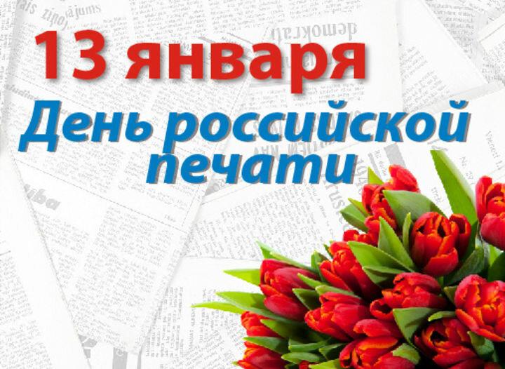 поздравление с днем печати от редакции