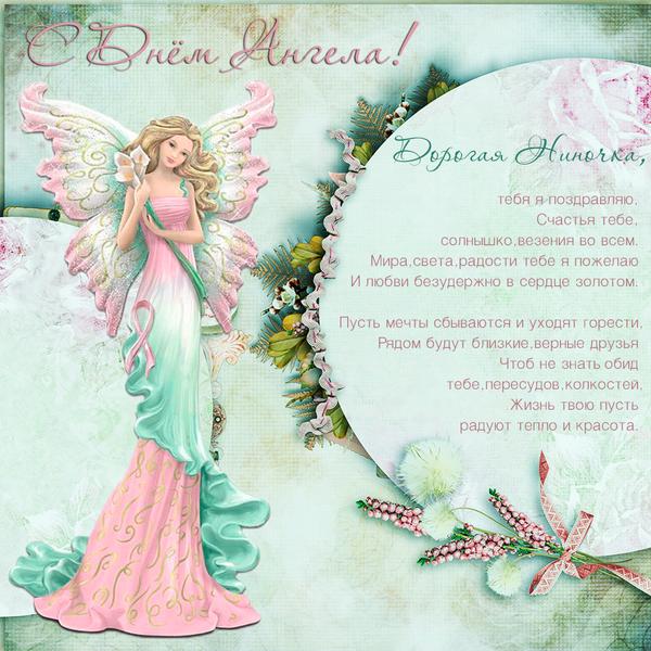 фото поздравления с днем ангела нины в стихах короткие свой идеальный стиль