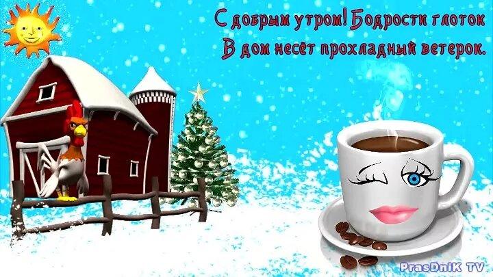 Телефон анимация, картинки зимние с добрым утром прикольные и забавные