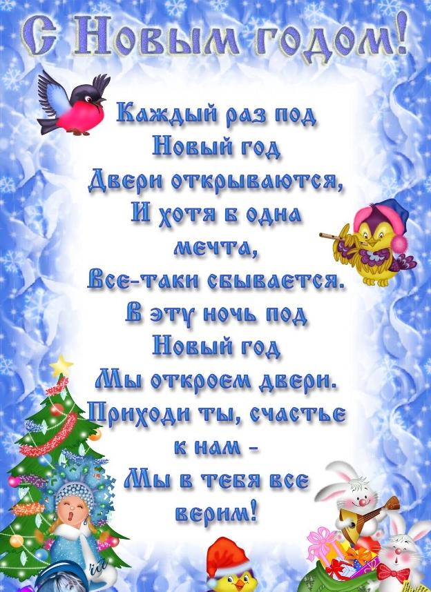 Поздравления с новым годом для воспитателей детского сада в прозе