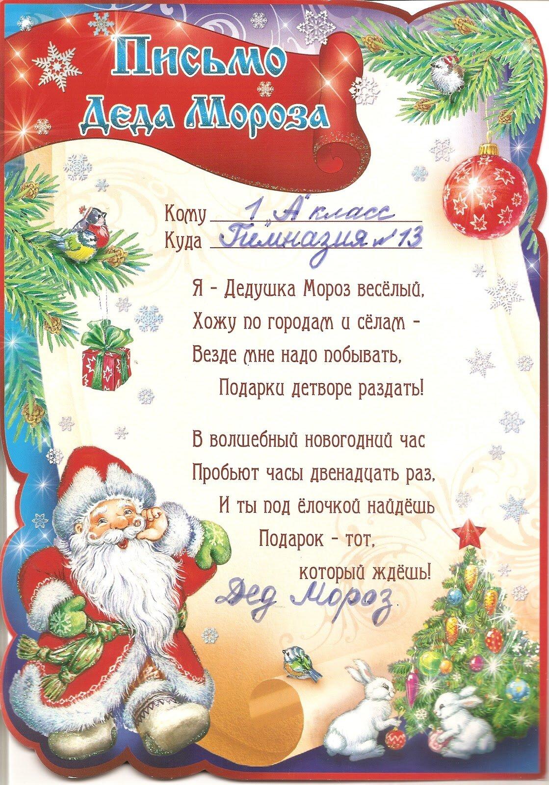 Поздравления от деда мороза на открытке