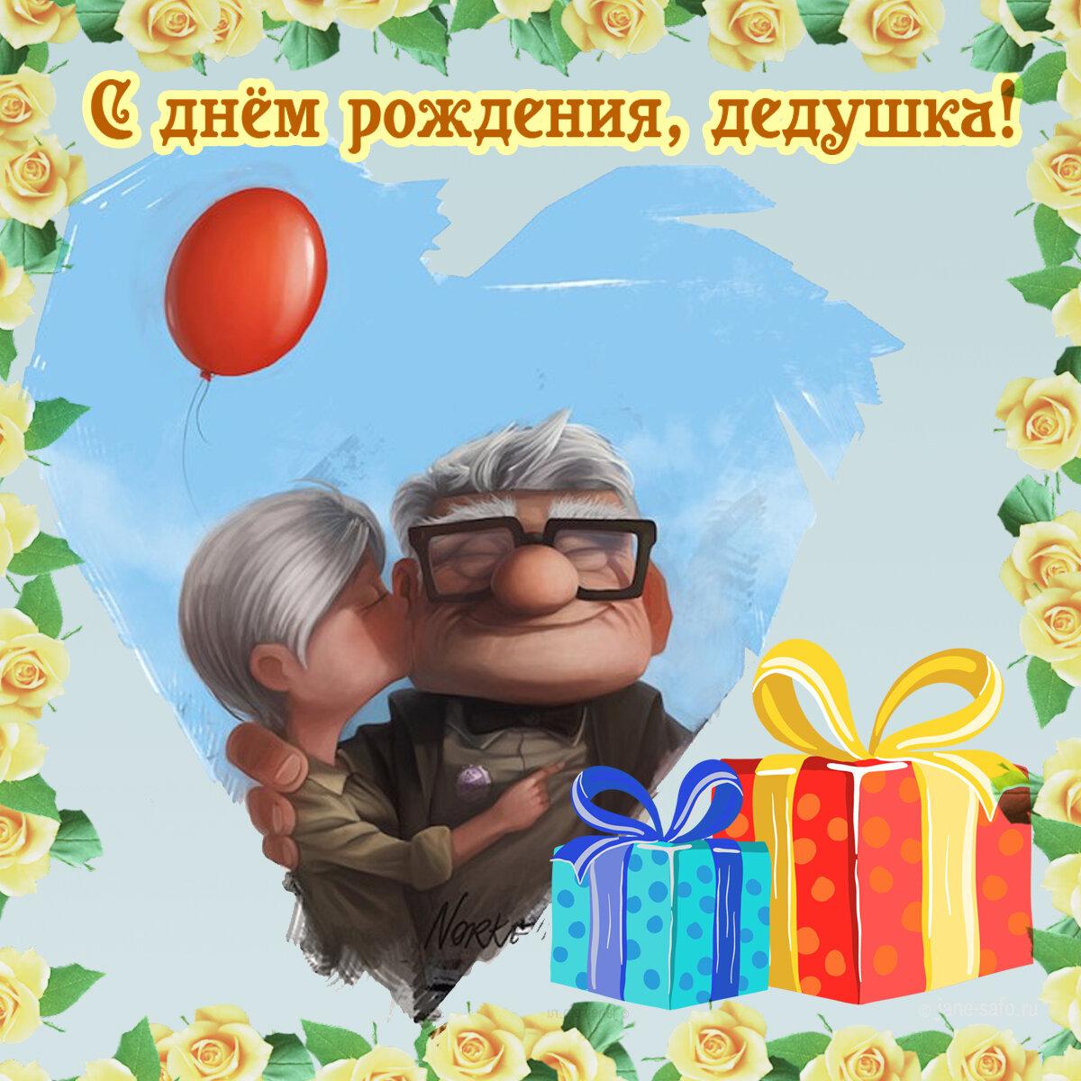Картинки надписями, открытки для дня рождения для дедушки
