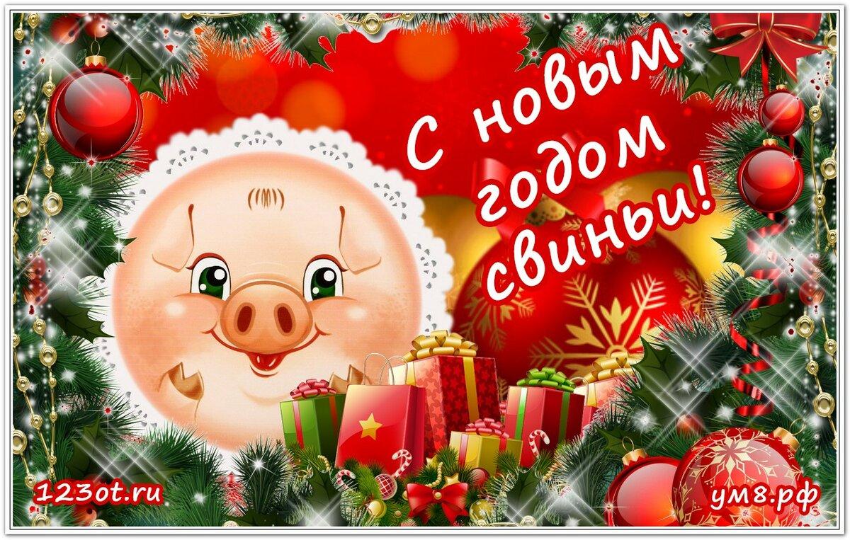 Как, красивые картинки поздравления с новым годом свиньи