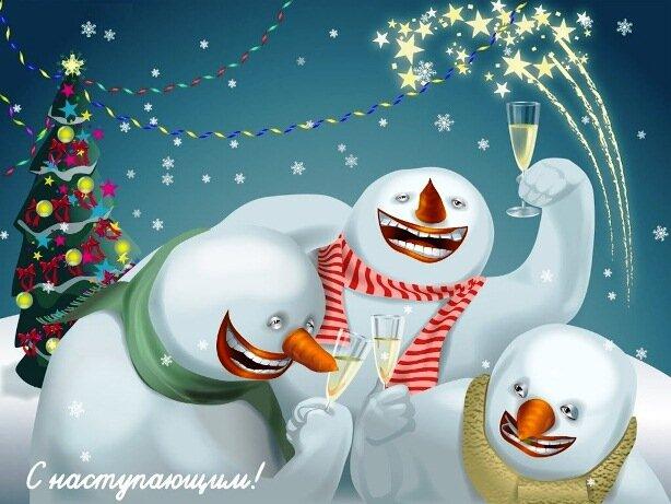 открытка  «С Наступающим Новым годом» ,которую можно подарить друзьям, близким или коллегам